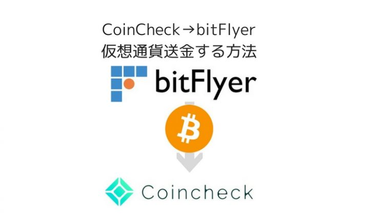 coincheck-to-bitflyer