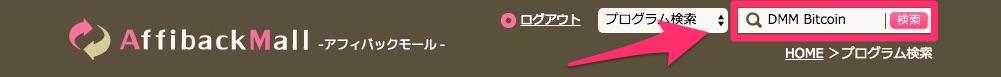 検索フォームに「DMM Bitcoin」と記入し、「検索」ボタンクリック